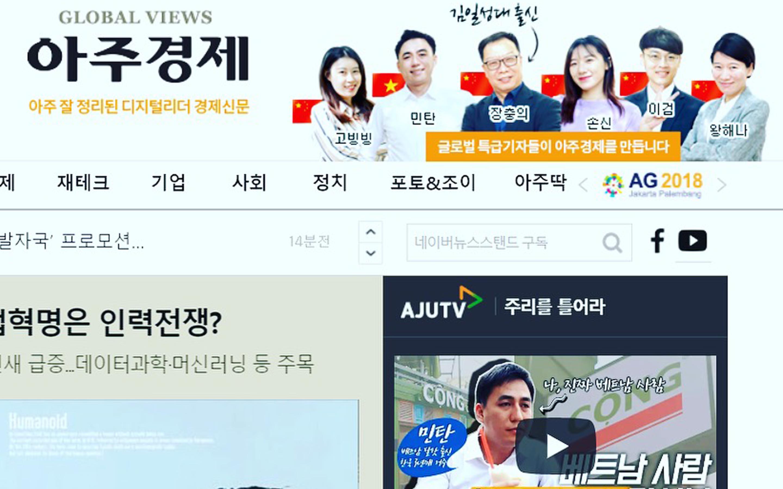 Tgroup in Aju News