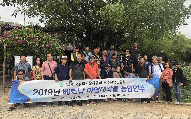 Korea Agricultural Association